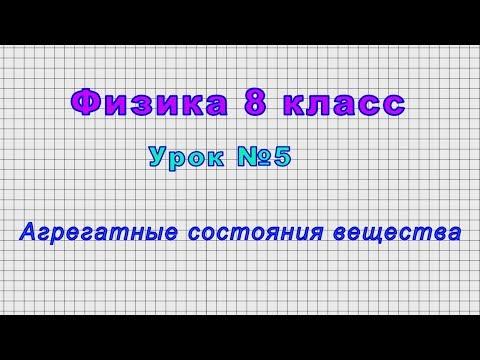 Физика 8 класс агрегатные состояния вещества видеоурок