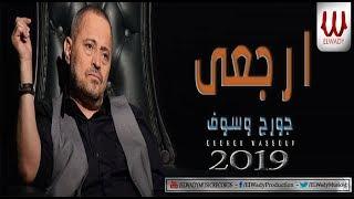 George Wassouf - Erga3y / 2019 جورج وسوف - ارجعى
