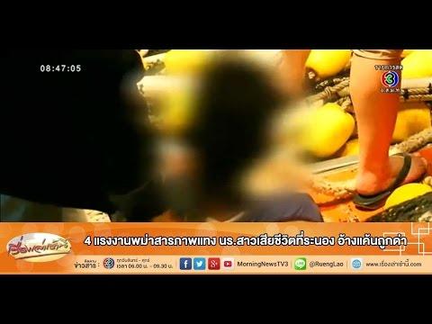 เรื่องเล่าเช้านี้ 4 แรงงานพม่าสารภาพแทง นร.สาวเสียชีวิตที่ระนอง อ้างแค้นถูกด่า