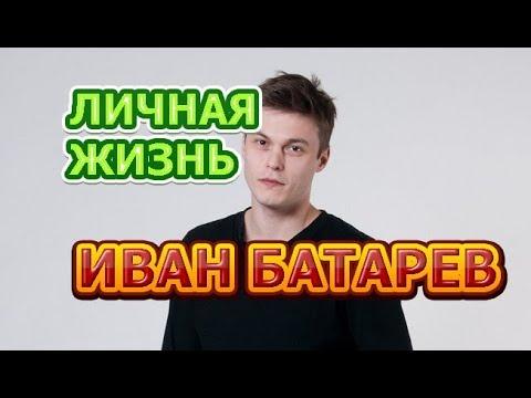 Иван Батарев - биография, личная жизнь, жена, дети. Актер сериала Немедленное реагирование
