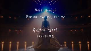 [The Greatest Showman] Loren Allred - Never Enough (한국어 가사/해석/자막)