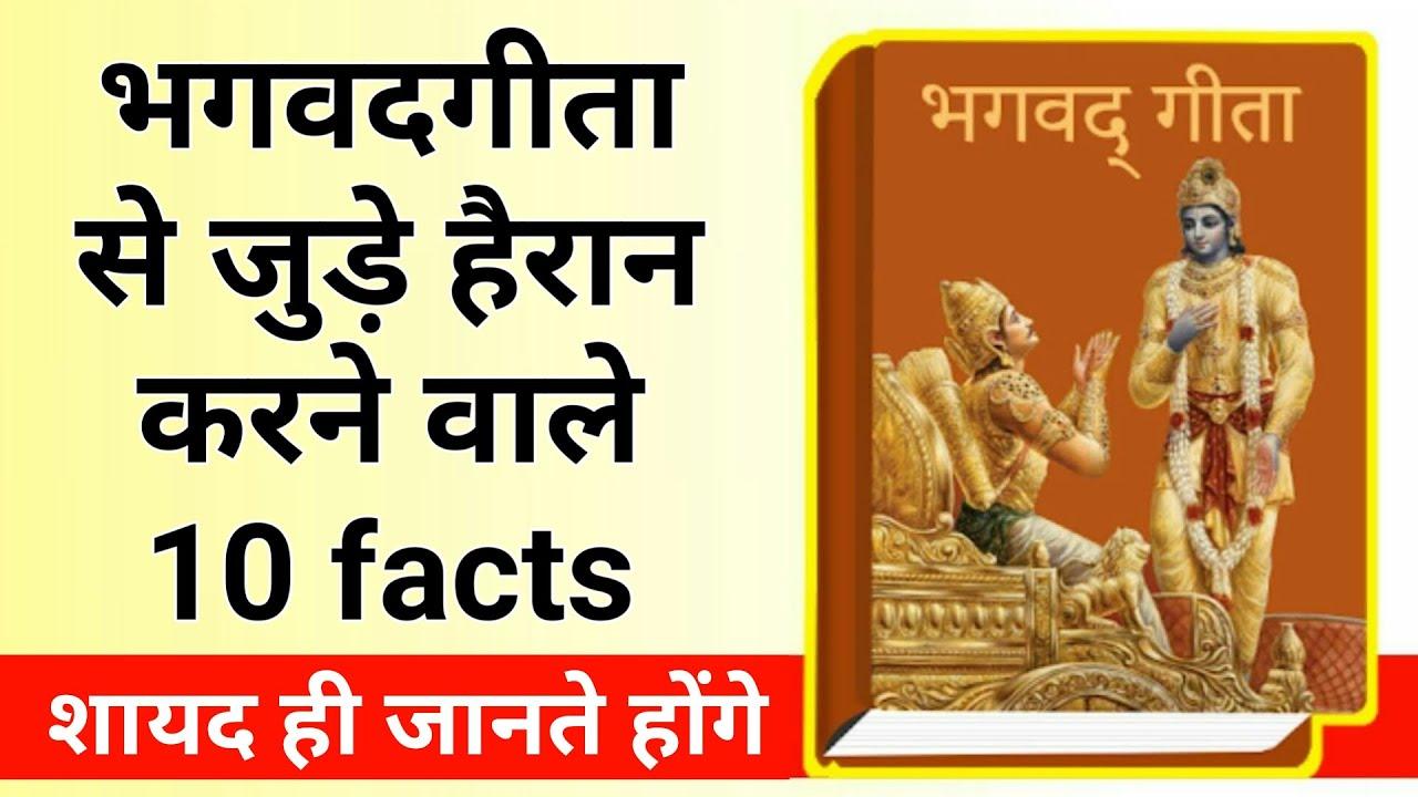 भगवद् गीता से जुड़े 10 हैरान करने वाले रहस्य by lord krishna। facts about bhagwad geeta