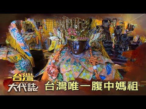 台灣唯一腹中媽祖《台灣大代誌》20190901