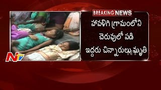 Two childrens died,Anantapur district