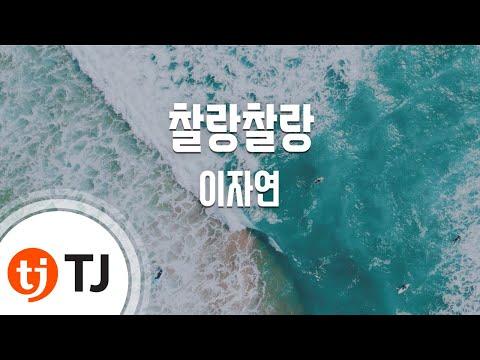 [TJ노래방] 찰랑찰랑 - 이자연(Lee, Ja-Yeon) / TJ Karaoke