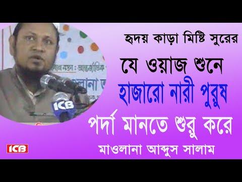 পর্দা ও নারীর অধিকার | Mowlana Abdus Salam Jiri | Bangla Waz | ICB Digital | 2017