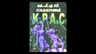 Ambili Ammava Thamara - KPAC Drama Songs_mpeg4.mp4