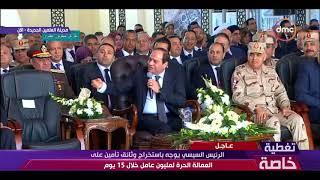 """تغطية خاصة - كلمة """" الرئيس / عبد الفتاح السيسي """" خلال افتتاح عدد من المشروعات بمدينة العلمين"""