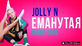Jolly N - Еманутая (promo video)