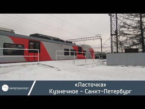 """Ласточка """"Кузнечное - СПб"""""""