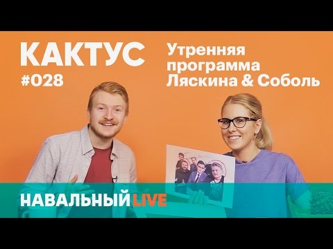 Внезапный КАКТУС #028. Гость — Данила Поперечный: о митингах, влиянии блогеров и Навальном