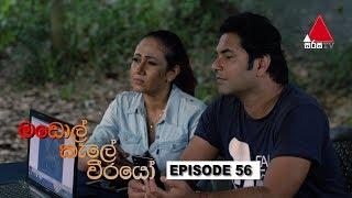 මඩොල් කැලේ වීරයෝ | Madol Kele Weerayo | Episode - 56 | Sirasa TV Thumbnail