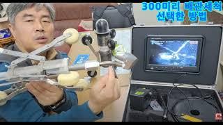 대형배관 하수구 고압세척에 적합한 방법과 노즐