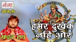 Maithili Devi Geet   Hamar Dukhak nahi Aur   Durga Pooja   Madhav Rai  