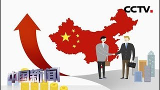[中国新闻] 媒体焦点 中国经济发展行稳致远 英媒:增长放缓难掩其规模和韧性 | CCTV中文国际