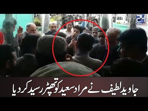 Inside footage: PTI's Murad Saeed fight with PML-N Javed Latif outside parliament lobby