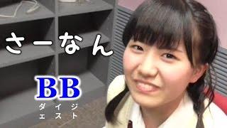 高寺沙菜 BBダイジェスト 2014年8月1(初登場)から2015年8月25日までのBB...
