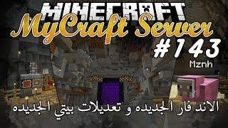 MyCraft Server - S2E143 - سيرفر #ماي_كرافت : الاند فار و تعديلات بيتي الجديده