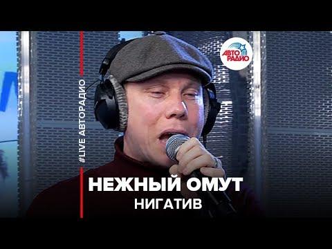 🅰️Нигатив - Нежный Омут (LIVE @ Авторадио)