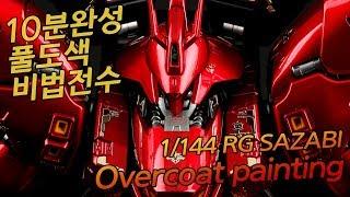 RG 사자비 - 오버코팅 제작 과정 10분 요약 [ENG-SUB] (RG SAZABI 10min overcoat painting)