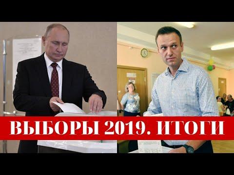 Выборы 2019. Итоги Умного голосования