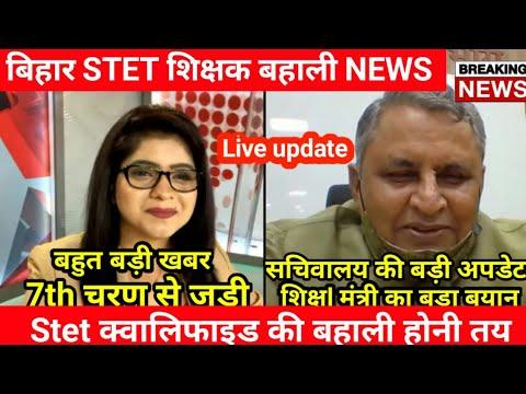 Stet Latest News Update | Stet Not In Merit List | Bihar Stet Latest News | Stet | Stet News Bihar