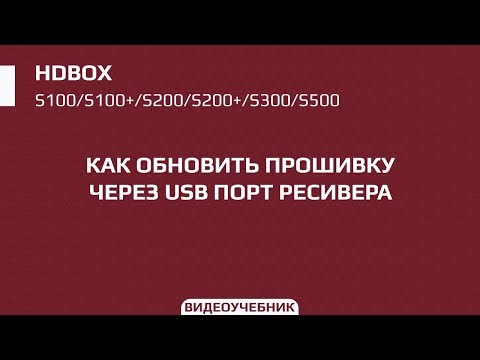 Информация и инструкции для HD Box S200 Plus