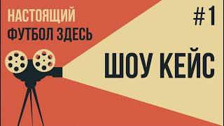 ШОУ КЕЙС На дне английского футбола Фильм 1