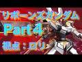 『EXVSMBON』リボーンズガンダム part4 【視点:ロリ】 の動画、YouTube動画。