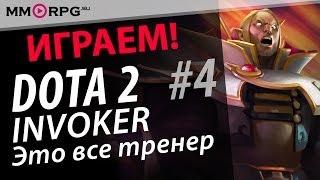 Играем в Dota 2 #4. INVOKER — это все тренер! via MMORPG.su