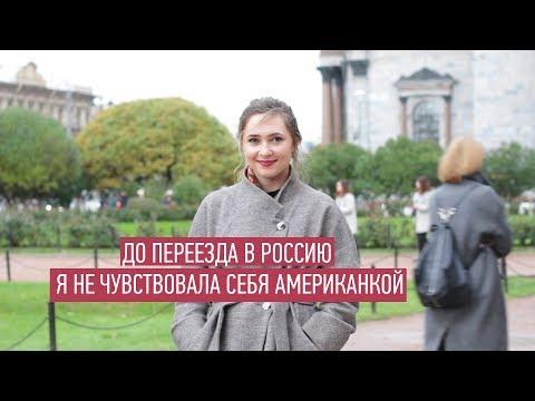 Американка о жизни в России (и совет тем, кто хочет эмигрировать в США)