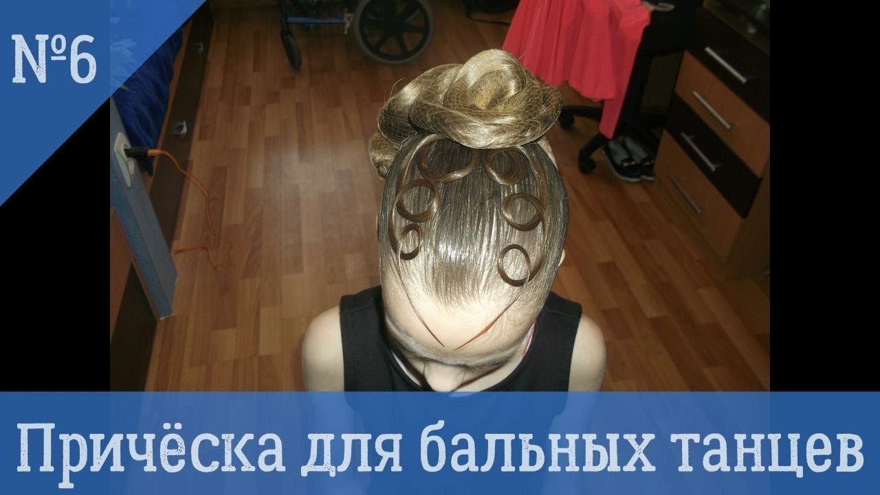 Причёска для бальных танцев - YouTube