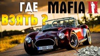 Mafia II #17 - Отдаем долг Бруно. Финал игры