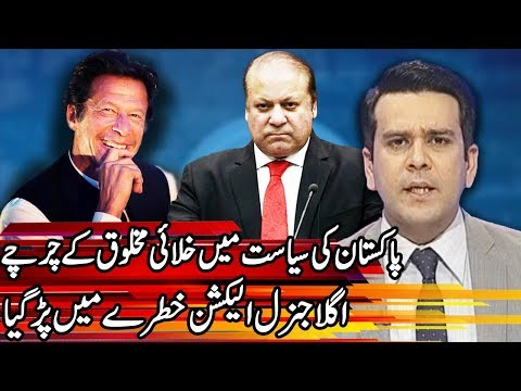 Center Stage With Rehman Azhar - 4 May 2018 - Express News