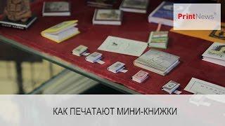 Как печатают мини-книжки(, 2016-06-11T12:34:36.000Z)
