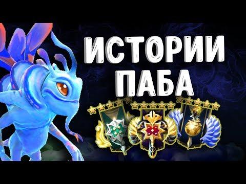 видео: ИСТОРИИ ПАБА - puck dota 2