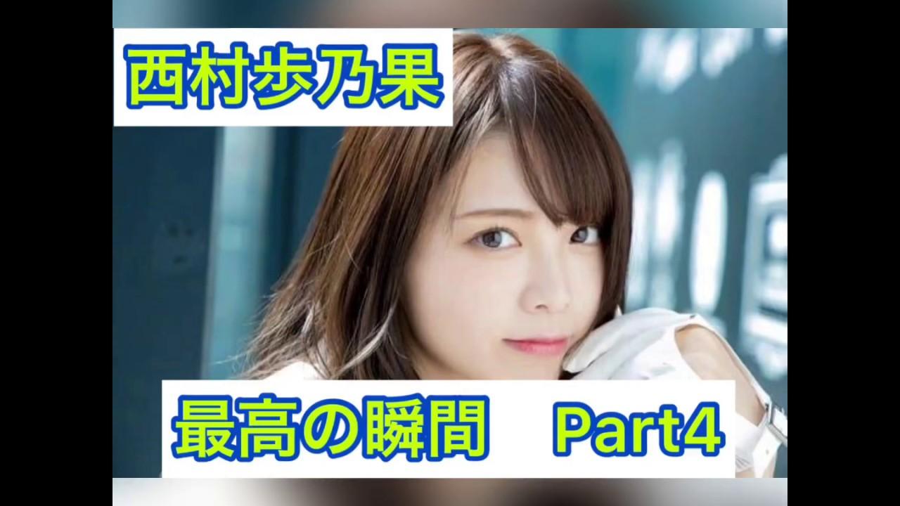 西村 歩乃果 エロシーン Part4