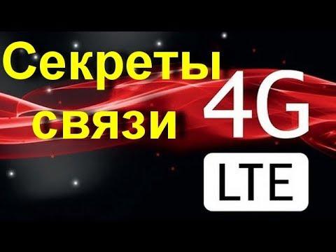 Секреты  4G связи на которые НАДО обращать внимание . Что такое FDD LTE и TDD LTE и в чем разница?