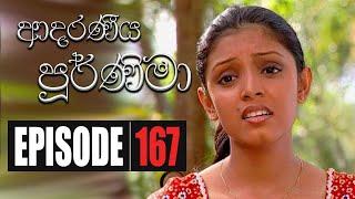 Adaraniya Purnima | Episode 167 ( ආදරණීය පූර්ණිමා ) Thumbnail