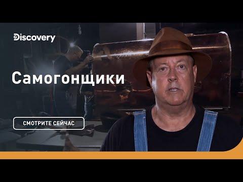 Как сделать самогонный аппарат? | Самогонщики | Discovery