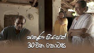 Sakuna Piyapath | Episode 30 - (2021-09-09) | ITN Thumbnail