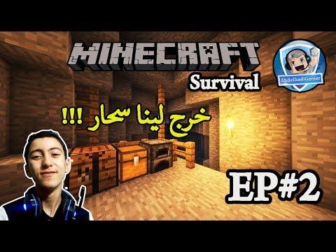 Minecraft Survival EP#2 | رحلة لإستكشاف الكهوف المرعبة وتجميع الموارد