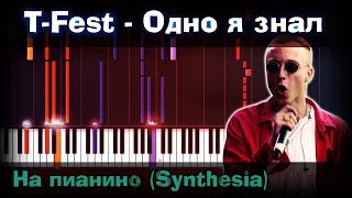 Download T-Fest - Одно я знал | На пианино | Synthesia разбор| Как играть?| Instrumental + Караоке Mp3 and Videos