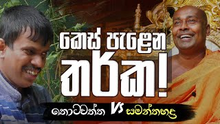 samanthabhadra-thero-vs-indika-thotawatta