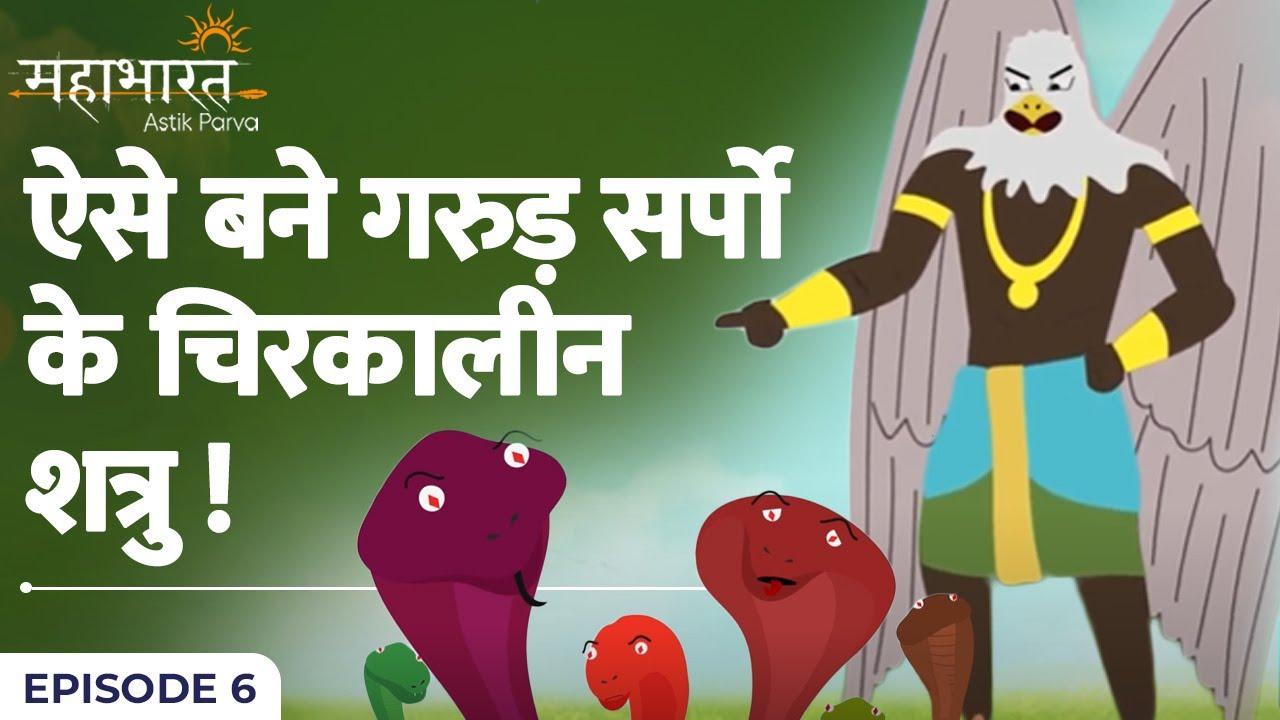 E06 गरूड़ का लक्ष्य | महाभारत, आस्तिक पर्व भाग ०६ (Mahabharat stories in Hindi)