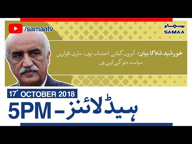 Samaa Headline - 05 PM - 17 October 2018