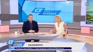 Ώρα Ελλάδος 07:00 30/10/2019 | OPEN TV