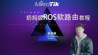 世界级routesOS(ROS)软路由奶妈级安装及使用教程-基础篇