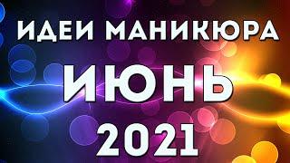 МАНИКЮР НА ИЮНЬ 2021 ЛЕТНИЙ МАНИКЮР2021 ДИЗАЙН НОГТЕЙ Nail Art Design