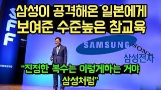 """삼성이 공격해온 일본에게 보여준 참교육, """"진정한복수는 삼성처럼"""""""